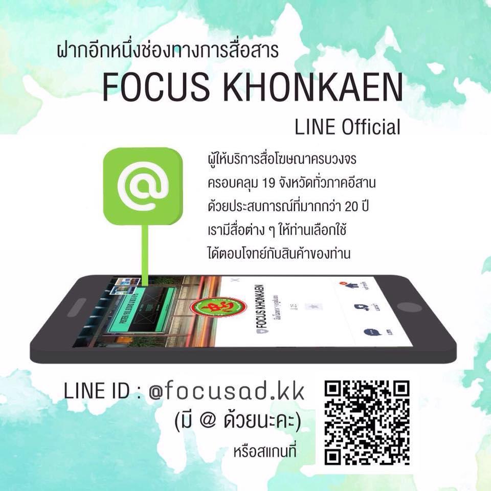 Focus Line@