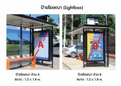 ป้ายโฆษณา (Lightbox)