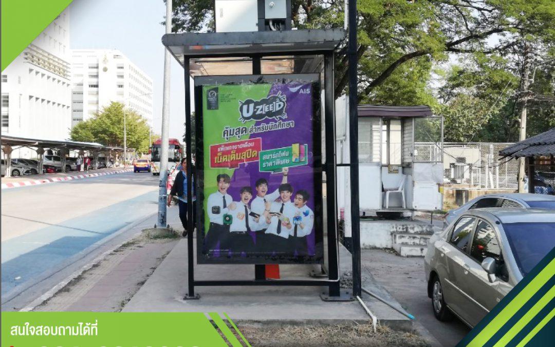 >>> สื่อโฆษณา TOT Smart Phone Box